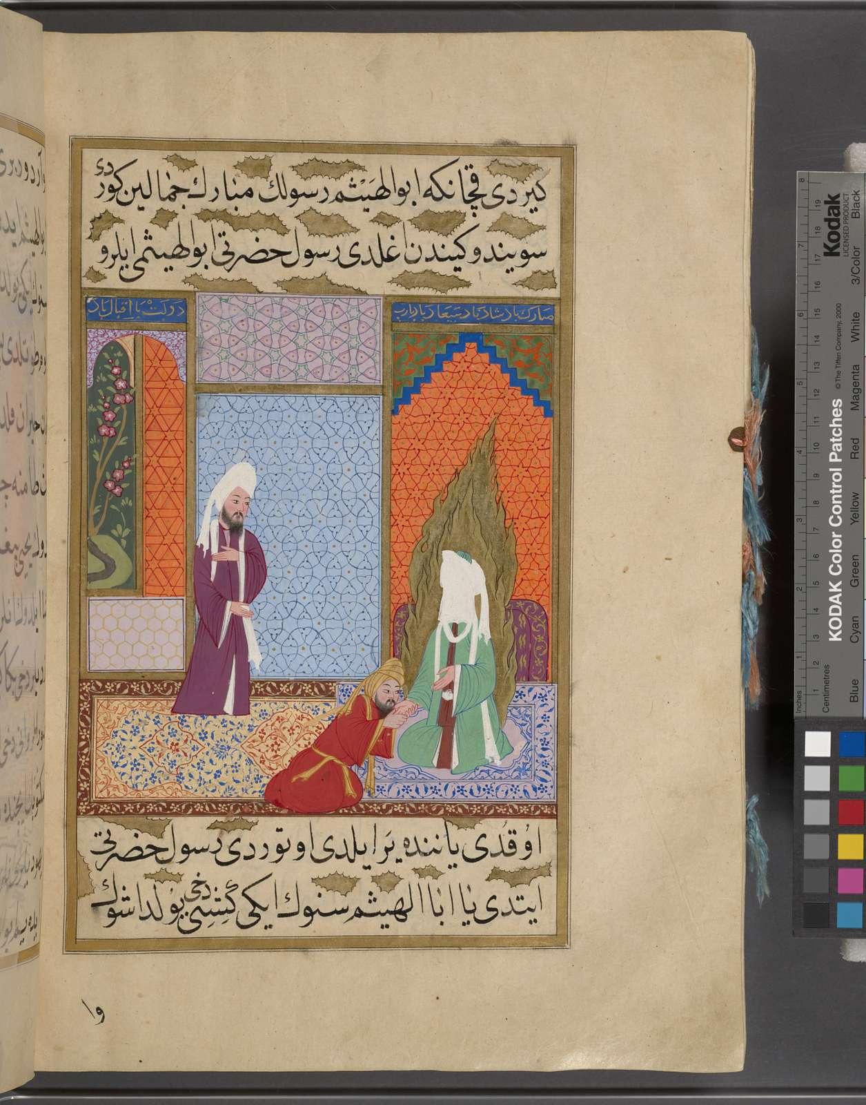 Abû Hishâm of Medina kisses the hand of the Prophet.