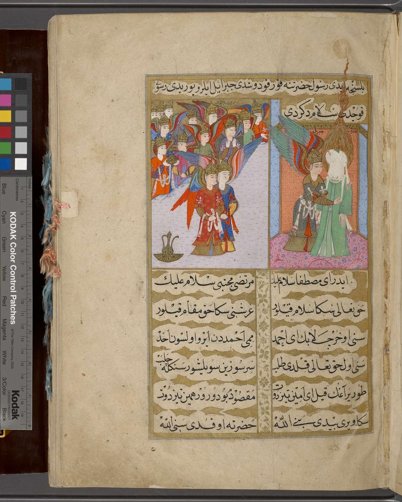 Jibrîl (Gabriel) invites Hazrat Muhammad for his night journey (the Mi'râj).
