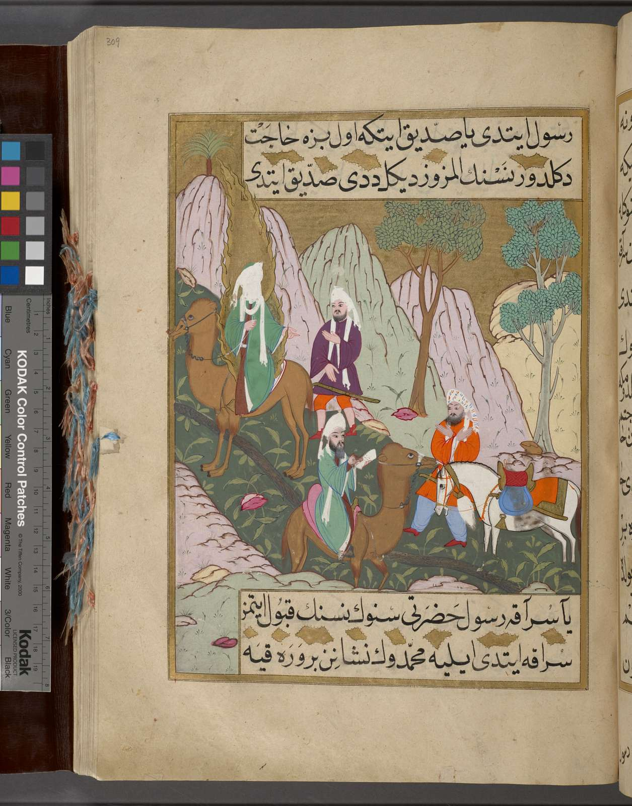 Surâqah ibn Mâlik comes to kill Muhammad but his horse is stuck in the ground and refuses to approach the victim.