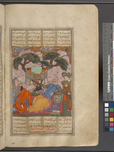 The dying Bahrâm places a crown on the head of his successor Shâpûr.
