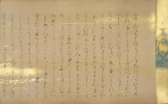 [Segment of scroll with text.]