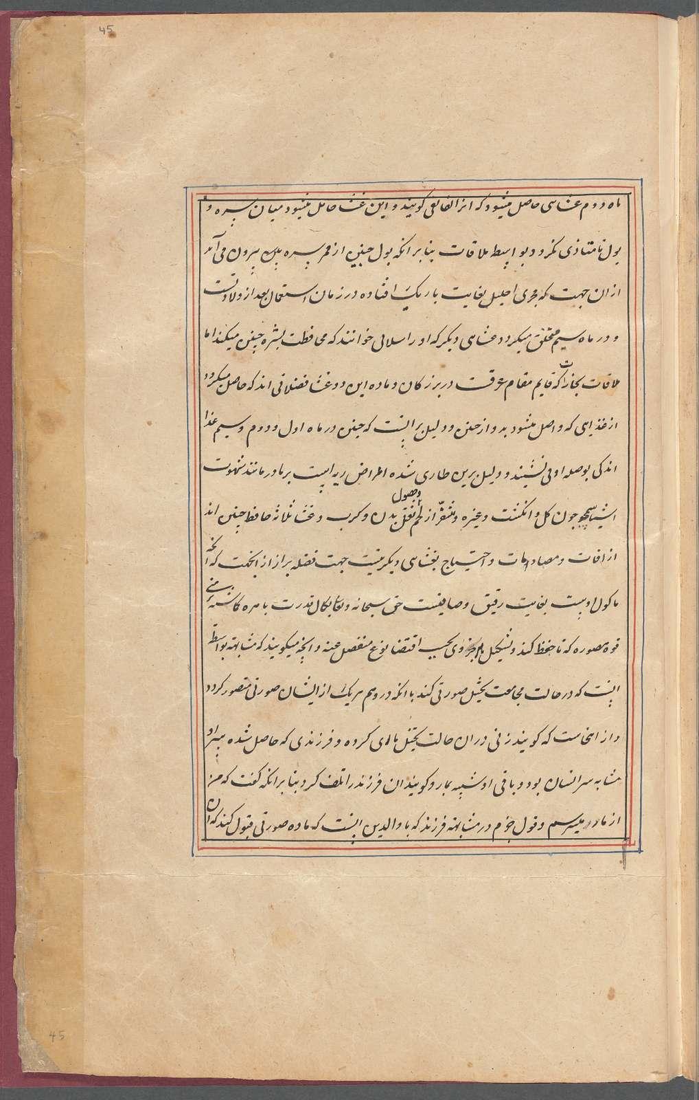 Tasrîh-i Mansûrî , fol. 45