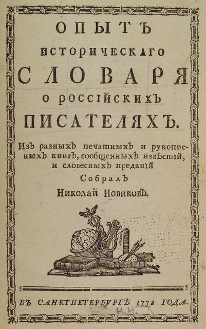 Opyt istoricheskago slovaria o rossīĭskikh pisateliakh title page