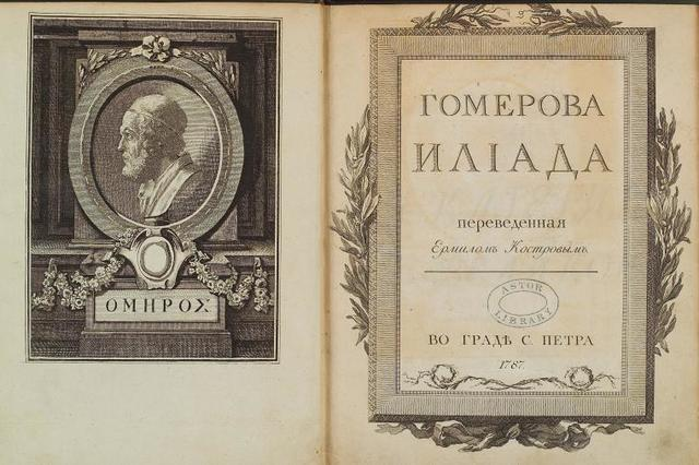 Gomerova Iliada frontispiece & title page