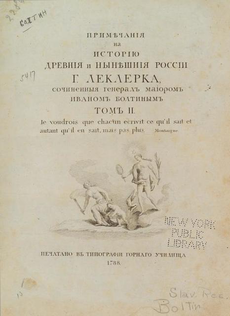 Prim︠i︡echanī︠i︡a na Istorī︠i︡u drevnī︠i︡a i nyn︠i︡eshnī︠i︡a Rossīi g. Leklerka vol. 2 title page