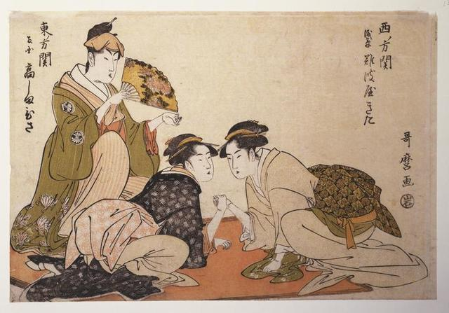 Nibijin ude-zumô] = [Arm-wrestling between two beauties]