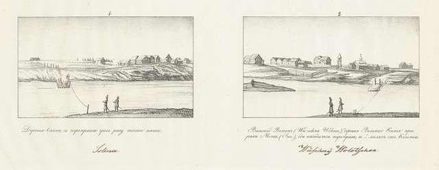1-Dervnia Slina, s perepravoiu cherez reku; 2-Veshnii Volochok, derevnia Velikogo Kniazia