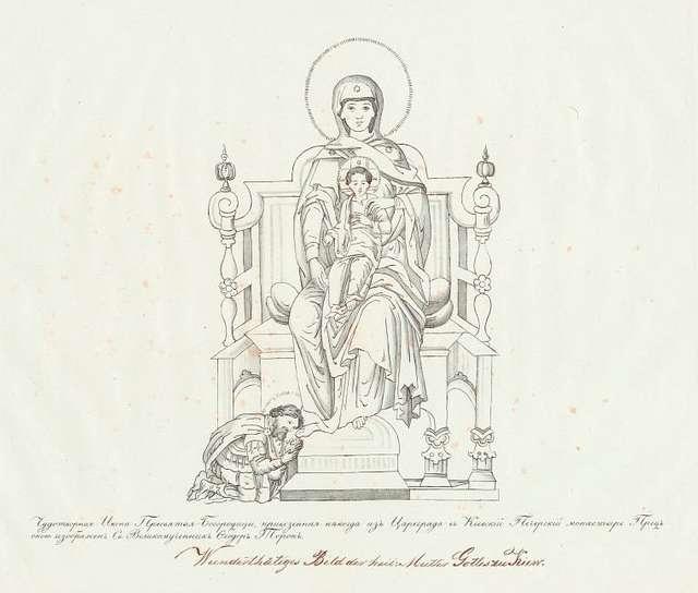 Chudotvornaia ikona Presviatye Bogoroditsy