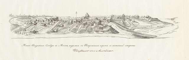 Novaia inozemnaia sloboda v Moskve
