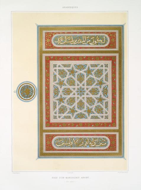Arabesques : page d'un manuscrit arabe (XVIe. siècle)