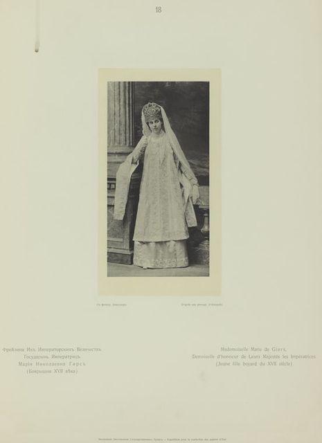 Freilina Ikh Imperatorskikh Velichestv Gosudaryn' Imperatrits Mariia Nikolaevna Girs (Boiaryshnia XVII veka)