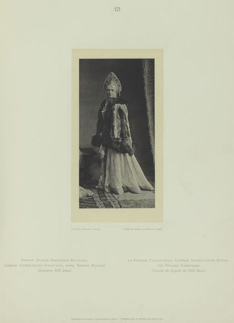 Kniaginia Zinaida Nikolaevna Iusupova, Grafinia Sumarokova-El'ston, rozhd. Kniazhna Iusupova (Boiarynia XVII veka)