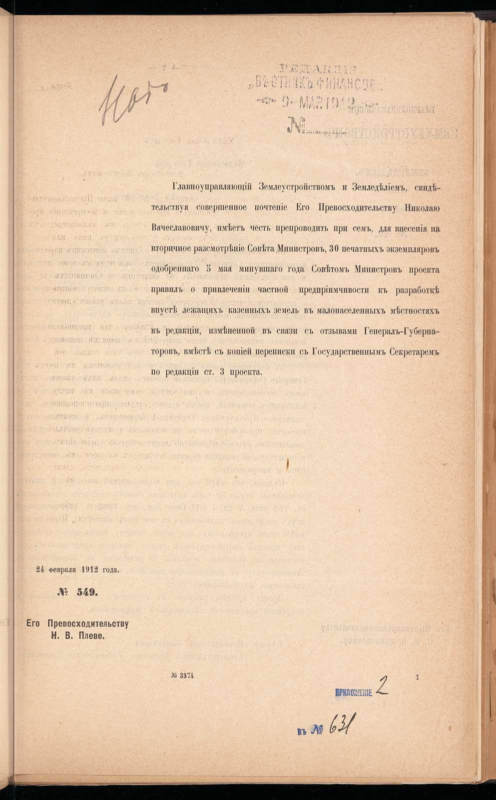O privlechenīi chastnoĭ predprīimchivosti kʺ razrabotki͡e vpusti͡e lezhashchikhʺ kazennykhʺ zemelʹ vʺ malonaselennykhʺ mi͡estnosti͡akhʺ : 1912 goda