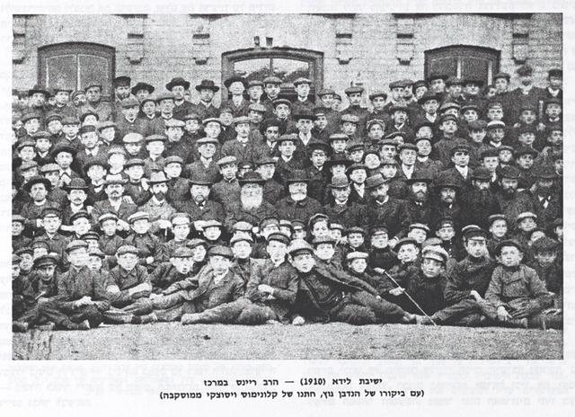 Zionist yeshiva, 1910