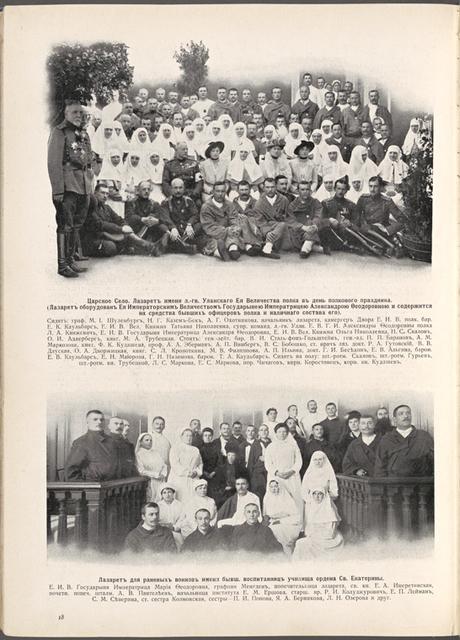 Tsarskoe Selo. Lazaret ... (top); Lazaret dlia ranenykh voinov ... (bottom) [no. 36-37, p. 18]