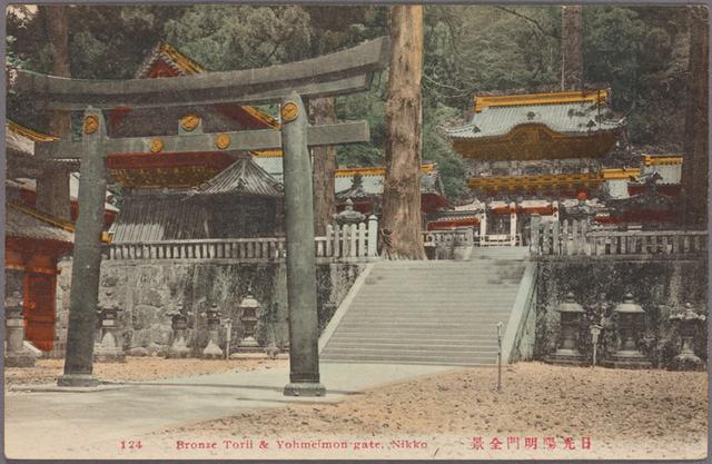 Bronze torii & Yohmeimon Gate, Nikko.