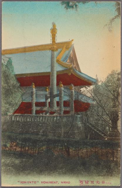 """""""Sohrinto"""" Monument, Nikko."""